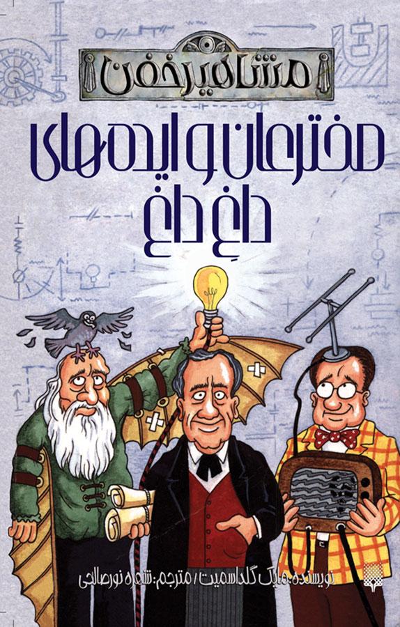 کتاب مخترعان و ایدههای داغ داغ