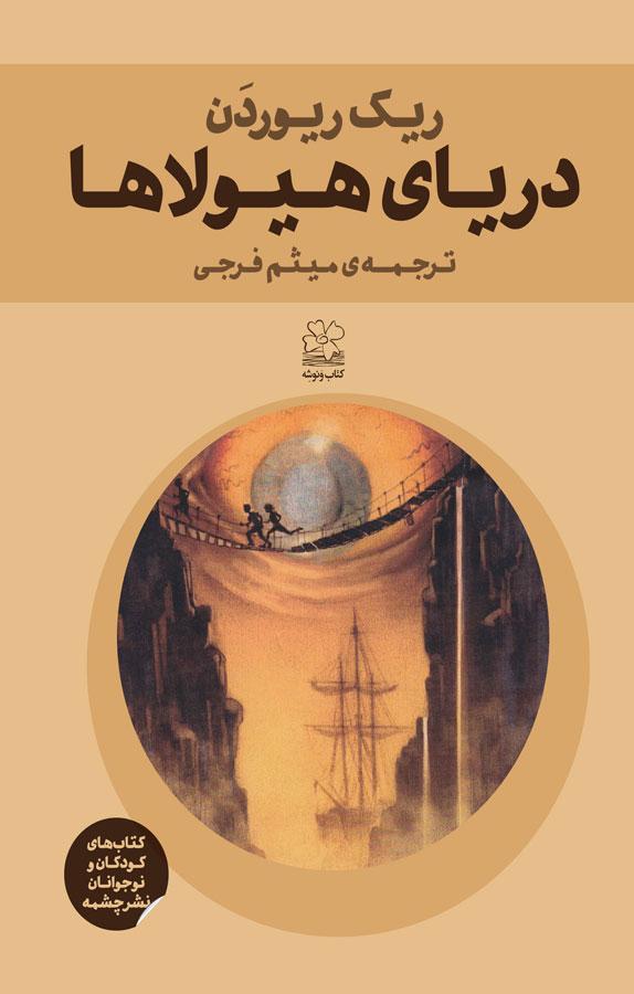 کتاب دریای هیولاها