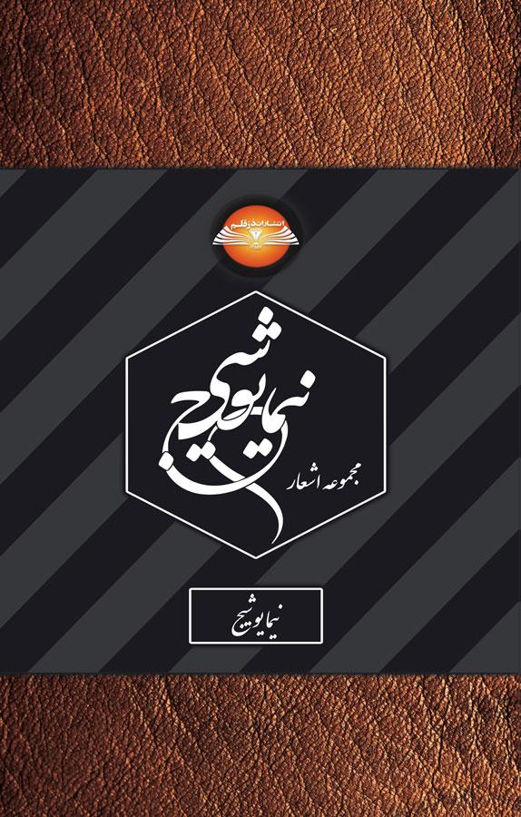 کتاب مجموعه اشعار نیما یوشیج