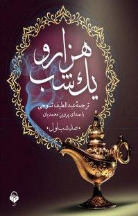دانلود کتاب صوتی هزار و یک شب | عبداللطیف طسوجی | دفتر اول