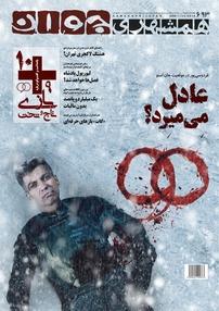مجله هفتهنامه همشهری جوان - شماره ۶۹۳