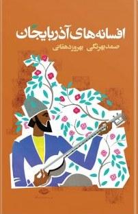 کتاب افسانههای آذربایجان
