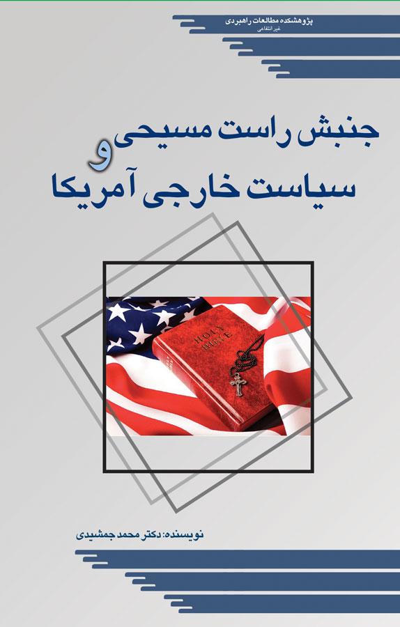 کتاب جنبش راست مسیحی و سیاست خارجی آمریکا