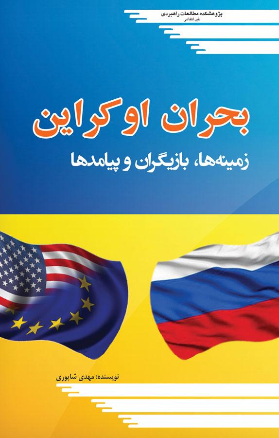 کتاب بحران اوکراین