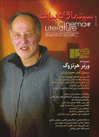 مجله فصلنامه سینما و ادبیات - شماره ۱۸