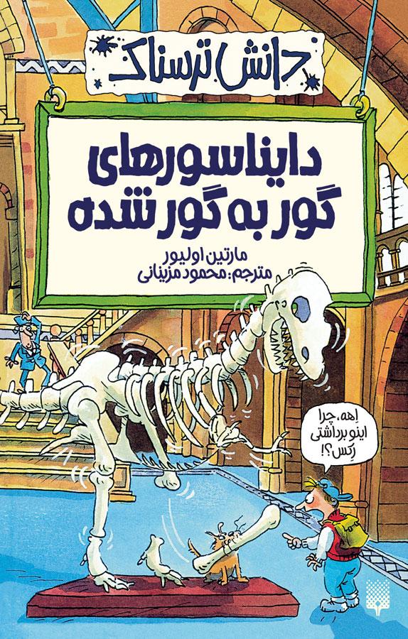 کتاب دایناسورهای گوربه گور شده