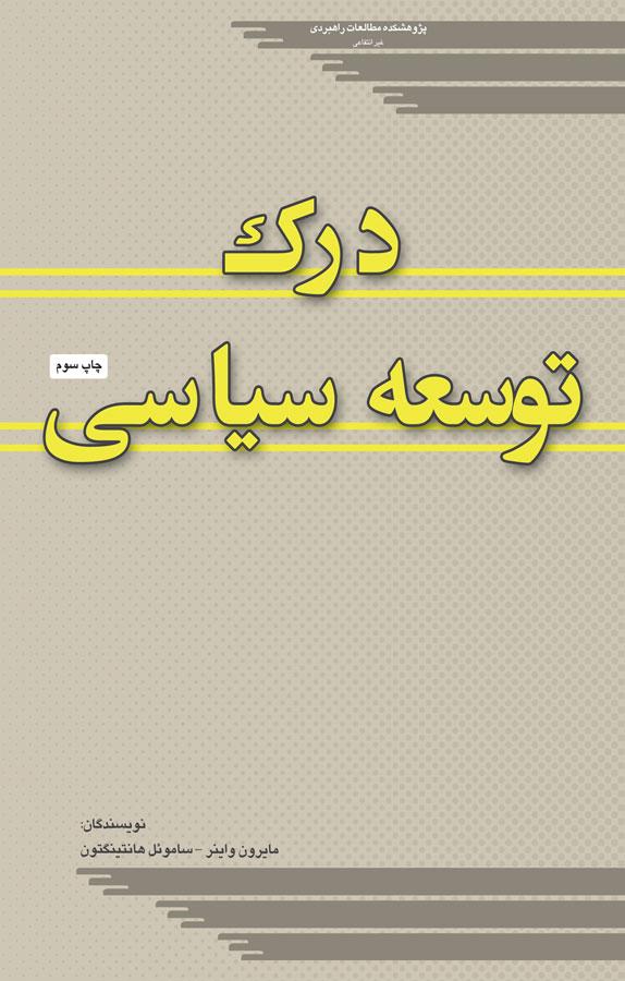 کتاب درک توسعه سیاسی