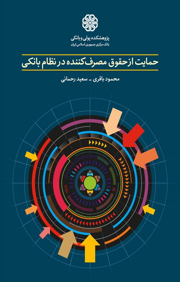 کتاب حمایت از حقوق مصرفکننده در نظام بانکی