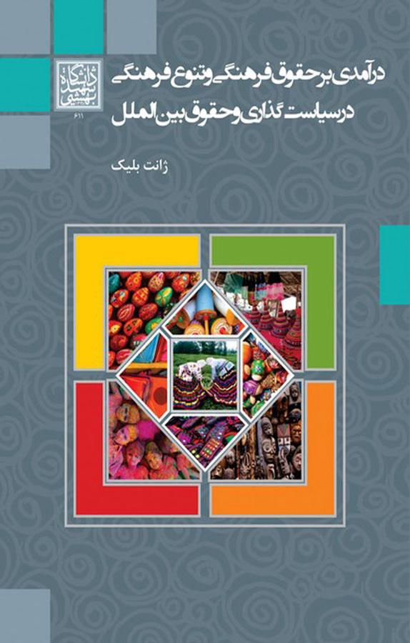 کتاب درآمدی بر حقوق فرهنگی و تنوع فرهنگی در سیاستگذاری ﻭ حقوق بینالملل