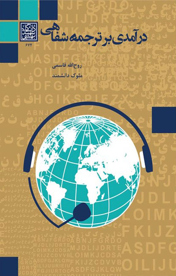 کتاب درآمدی بر ترجمه شفاهی