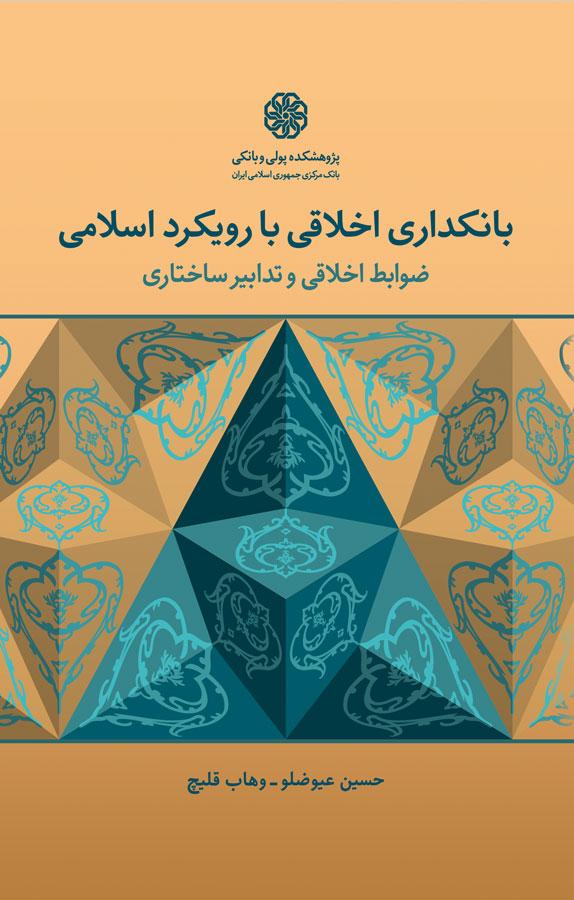 کتاب بانکداری اخلاقی با رویکرد اسلامی