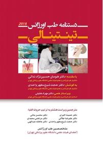 کتاب دستنامه طب اورژانس تینتینالی