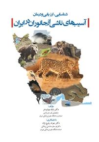 کتاب شناسایی،ارزیابی و درمان آسیبهای ناشی از جانوران در ایران