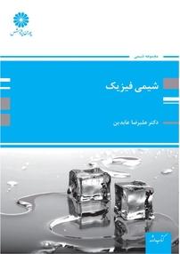 کتاب شیمی فیزیک
