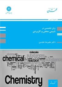 کتاب زبان تخصصی در شیمی محض و کاربردی