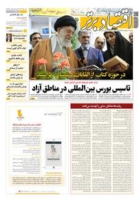 مجله هفتهنامه اقتصاد برتر شماره ۴۶۵