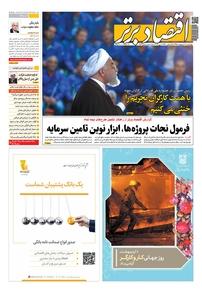 مجله هفتهنامه اقتصاد برتر شماره ۴۶۶