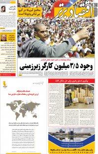 مجله هفتهنامه اقتصاد برتر شماره ۴۶۷