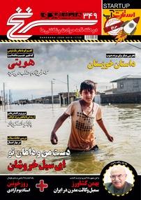 مجله دوهفتهنامه سرنخ - شماره ۳۴۹