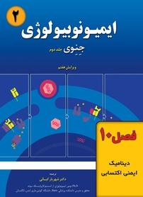 کتاب ایمیونوبیولوژی جِنِوی – جلد دوم – فصل ۱۰