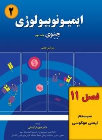 کتاب ایمیونوبیولوژی جِنِوی – جلد دوم – فصل ۱۱