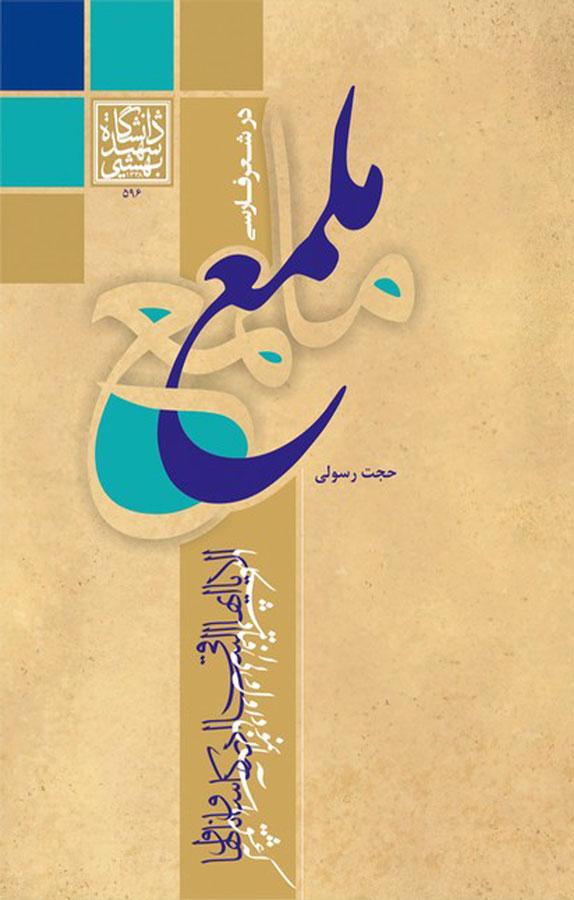 کتاب ملمع در شعر فارسی