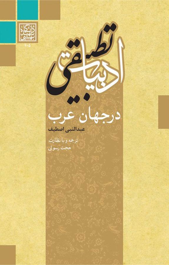 کتاب ادبیات تطبیقی