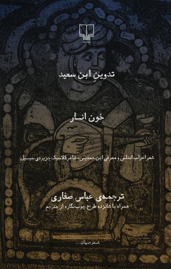 کتاب خون انار