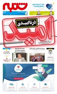 مجله هفته نامه شنبه - شماره ۱۳۷
