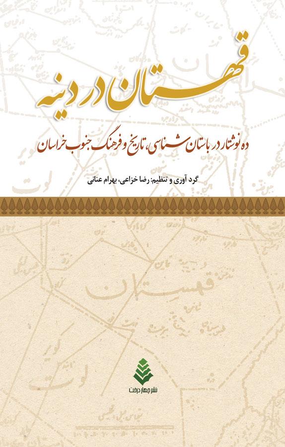 کتاب قهستان در دینه