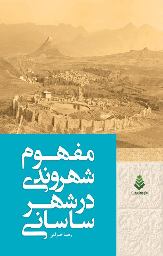 کتاب مفهوم شهروندی در شهر ساسانی