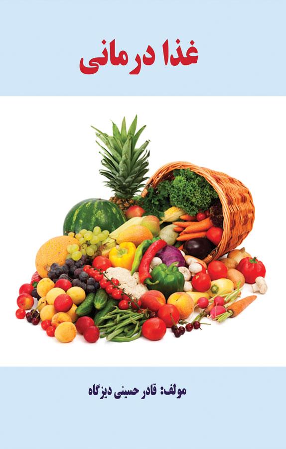 کتاب غذا درمانی