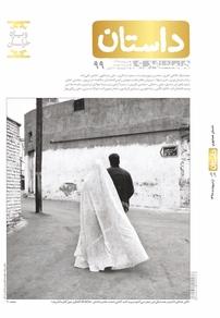 مجله همشهری داستان - شماره ۹۹