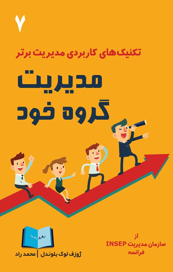 کتاب مدیریت گروه خود