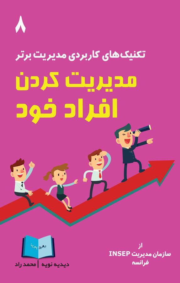 کتاب مدیریت کردن افراد خود