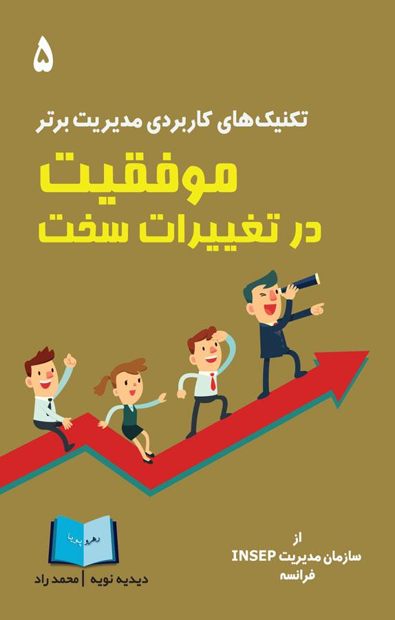 کتاب موفقیت در تغییرات سخت