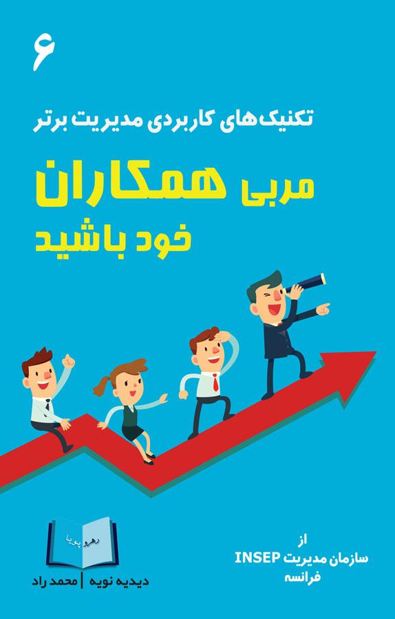 کتاب مربی همکاران خود باشید
