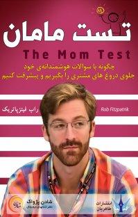 کتاب صوتی تست مامان