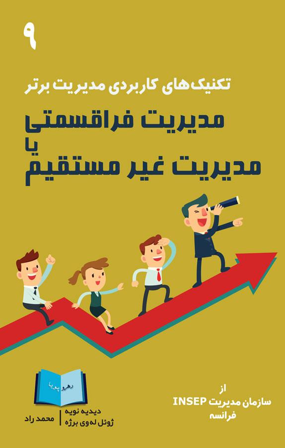 کتاب مدیریت فراقسمتی یا مدیریت غیرمستقیم