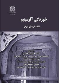 کتاب خوردگی آلومینیوم