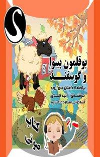 کتاب صوتی بوقلمون بینوا و گوسفند