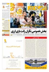 مجله هفتهنامه اقتصاد برتر شماره ۴۶۹
