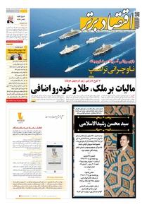 مجله هفتهنامه اقتصاد برتر شماره ۴۷۱