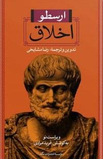 کتاب اخلاق ارسطو