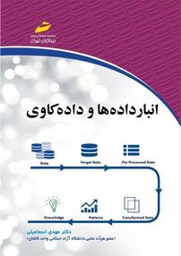 کتاب انبار دادهها و دادهکاوی
