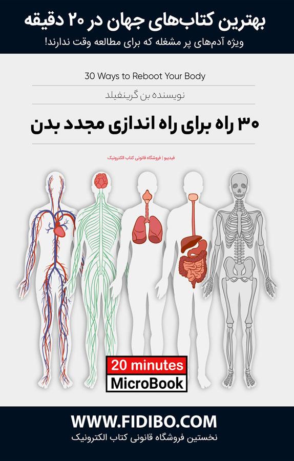 میکروبوک میکروبوک ۳۰  راه برای راه اندازی مجدد بدن