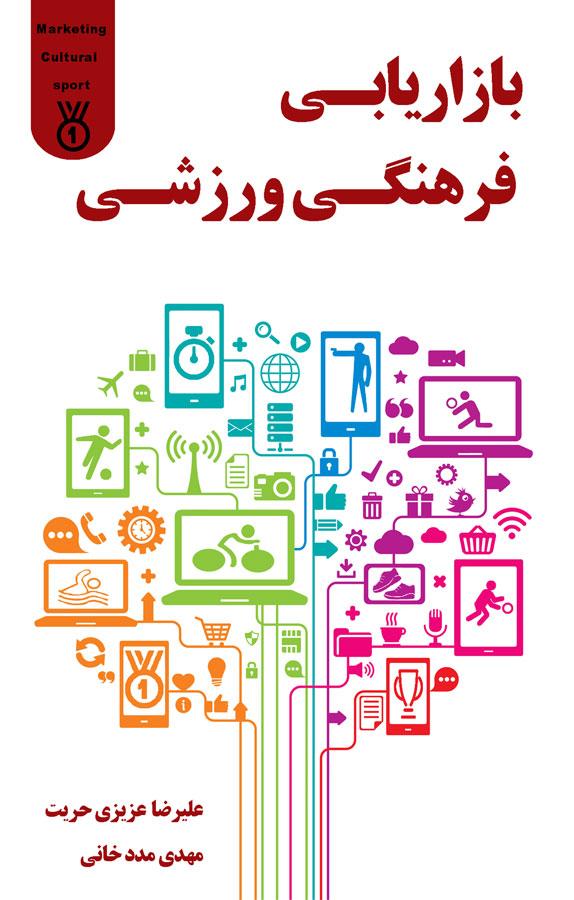 کتاب بازاریابی فرهنگی،ورزشی