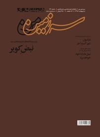 مجله ماهنامه سرزمین من - شماره ۱۱۲