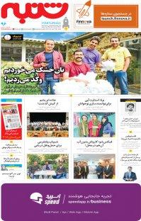مجله هفته نامه شنبه - شماره ۹۶