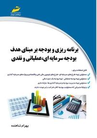 کتاب برنامهریزی و بودجه بر مبنای هدف بودجه سرمایهای، عملیاتی و نقدی